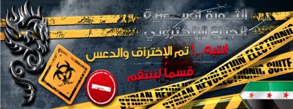 A screengrab of the website for the Belgian embassy in Damascus, defaced by the Syrian faction of Anonymous in November 2012.